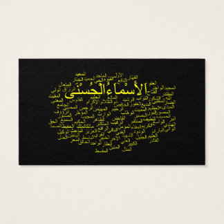 Business Card: 99 Names of Allah (Arabic) Business Card