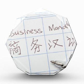 Business Mandarin Award
