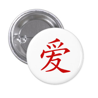 """Button with """"爱"""", the Chinese characer for Love."""