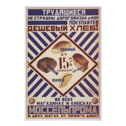 Buy inexpensive bread poster zazzle for Buy cheap posters online
