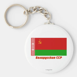 Byelorussian SSR Flag with Name Keychain