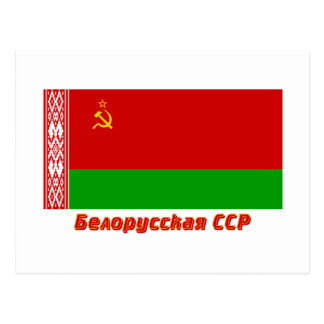 Byelorussian SSR Flag with Name Postcard