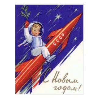 C Новым годом! Postcard