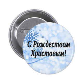 C Рождеством Христовым! Merry Christmas, Russian b Button
