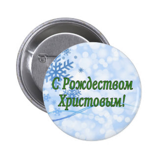 C Рождеством Христовым! Merry Christmas, Russian g Button