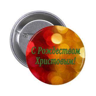 C Рождеством Христовым! Merry Christmas, Russian g Pinback Button