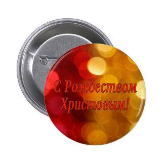 C Рождеством Христовым! Merry Christmas, Russian r Button