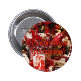 C Рождеством Христовым! Merry Christmas, Russian r Pinback Button