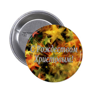 C Рождеством Христовым! Merry Christmas, Russian w Button