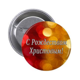C Рождеством Христовым! Merry Christmas, Russian w Pinback Button