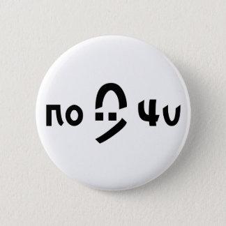 C:\ restriction button