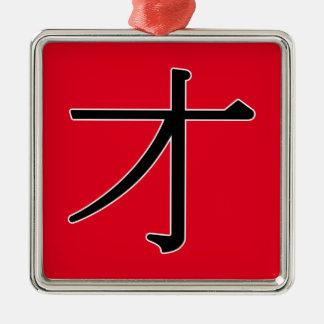 cái - 才 (ability) metal ornament