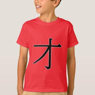 cái - 才 (ability) T-Shirt