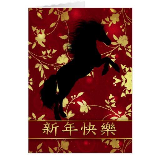 Caballo chino de la tarjeta de felicitación del Añ