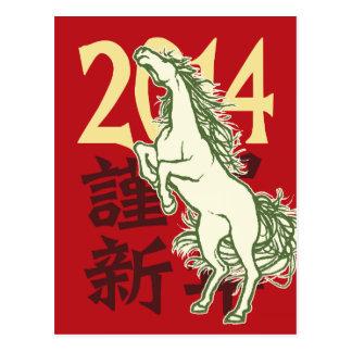 Caballo salvaje (tarjeta del Año Nuevo) Tarjetas Postales