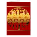 Cabras de oro -1 - Año Nuevo chino 2015 Tarjeta