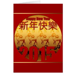 Cabras de oro -1 - Año Nuevo chino 2015 Tarjeta De Felicitación