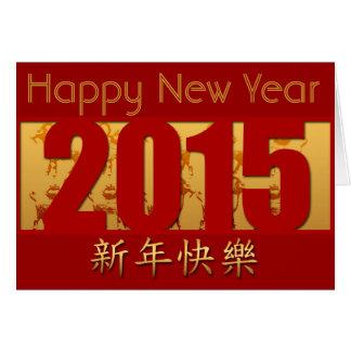 Cabras de oro -5 - Año Nuevo chino feliz 2015 Tarjeta De Felicitación