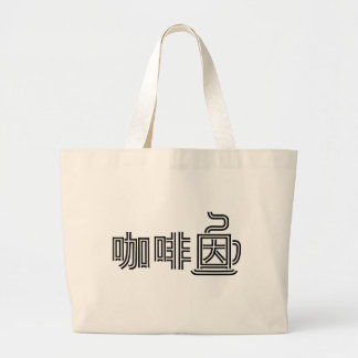 Caffeine in Chinese Bag