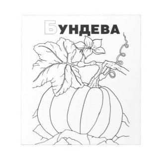 calabaza cirílica serbia bloc de notas