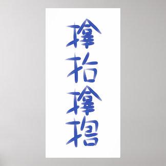 "Calamity excluding letter ""samuhara"" poster"