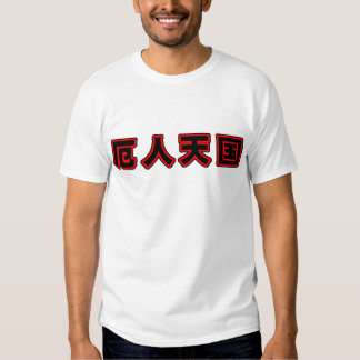 Calamity human heaven 2 t-shirt