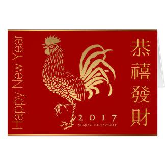 Calendario chino del saludo del Año Nuevo del Tarjeta De Felicitación