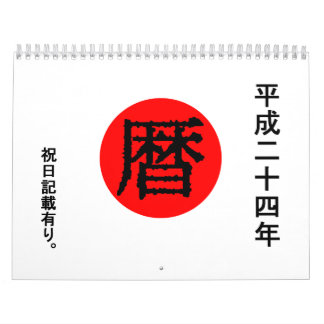 Calendario japonés 2012 (nombres tradicionales del