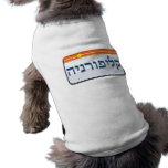 California License Plate in Hebrew Doggie T-shirt
