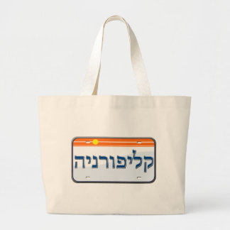 California License Plate in Hebrew Large Tote Bag