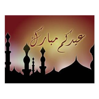 Caligrafía árabe de la mezquita del Islam del Postal