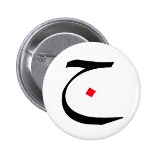 Caligrafía árabe en los botones