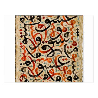 Caligrafía árabe postal