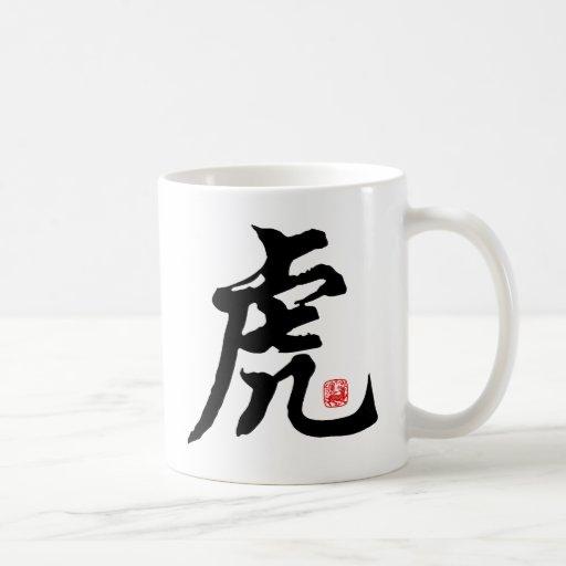 Caligrafía china del tigre del zodiaco taza de café