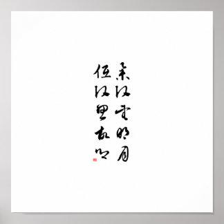 Caligrafía china hermosa - aumento de mi cabeza posters
