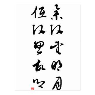 Caligrafía china hermosa - aumento de mi cabeza postal