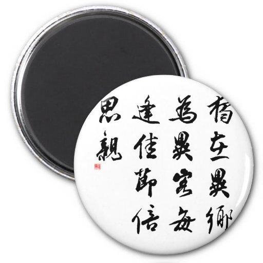 Caligrafía china hermosa - falte a mi familia imanes