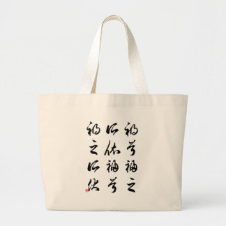 Caligrafía china hermosa - happness&misfortune bolsa tela grande