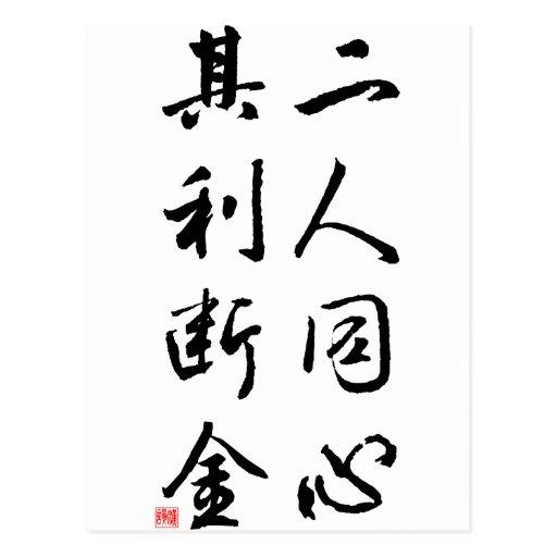 Caligrafía china hermosa - la misma mente tarjeta postal