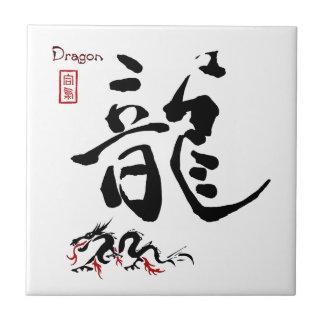 Caligrafía china japonesa del DRAGÓN del símbolo Azulejo Cuadrado Pequeño