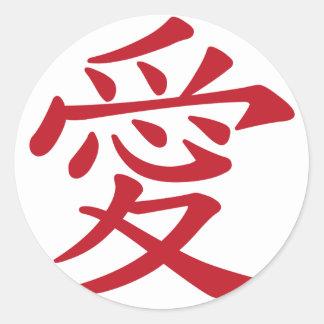 Caligrafía china y japonesa del 愛 del AMOR - Pegatina Redonda