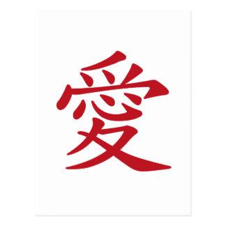 Caligrafía china y japonesa del 愛 del AMOR - Postal