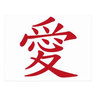 Caligrafía china y japonesa del 愛 del AMOR - Tarjeta Postal