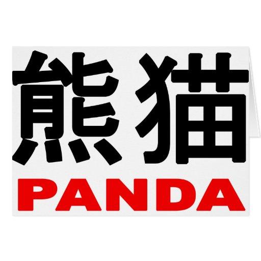 Caligrafía de la panda tarjetón