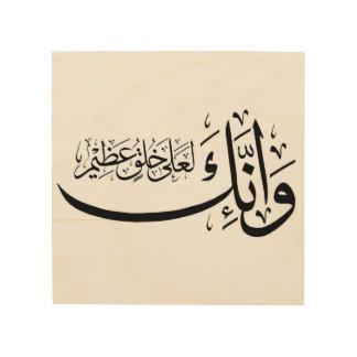 Caligrafía de madera islámica impresiones en madera