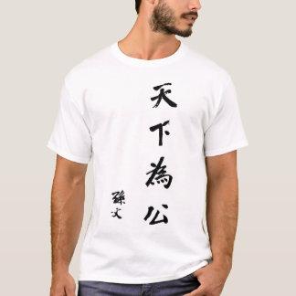 Caligrafía de Sun Yat-sen - gongo de Tian Xia Wei Playera