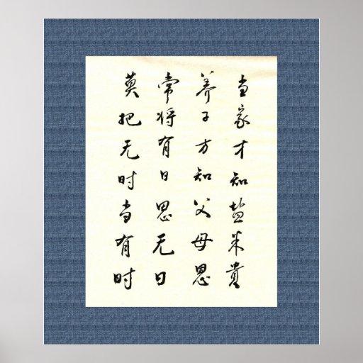caligrafía del chino del 中国书法 póster