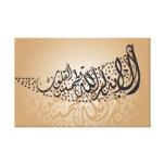 Caligrafía islámica árabe lona envuelta para galerías