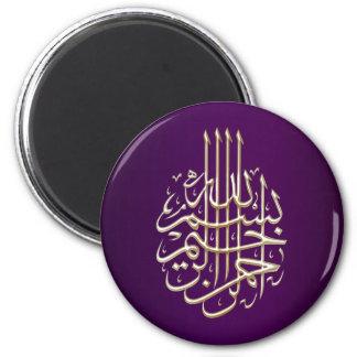 Caligrafía islámica árabe púrpura de Bismillah Imán Para Frigorífico