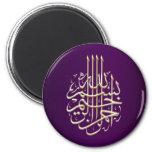 Caligrafía islámica árabe púrpura de Bismillah Imán Redondo 5 Cm